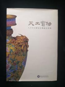 天工宝物 八千年的历史文物 日文版精装本