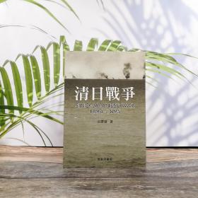 香港商务版  宗泽亚《清日戰爭》(锁线胶订)