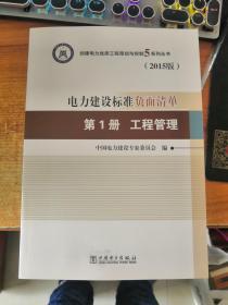 創建電力建設優質工程策劃與控制5系列叢書 電力建設標準負面清單(2015版) 第1冊 工程管理