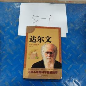 中外名人传记 达尔文