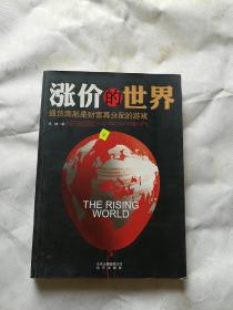 涨价的世界