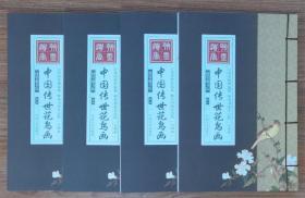 线装藏书馆中国传世花鸟画(文白对照,简体竖排,香墨彩色印刷,大开本.全四卷)