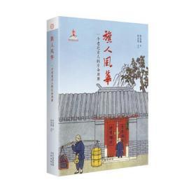 旗人风华:一个老北京人的生命周期