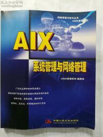 AIX系统管理与网络管理 网络管理与技术丛书   UNIX 管理系列编委会 / 中国人民大学出版社 / 2001-10  / 平装