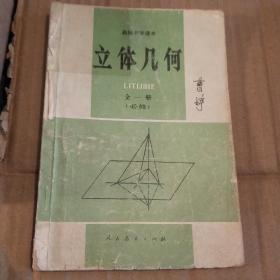 老课本—立体几(全一册)高级中学课本