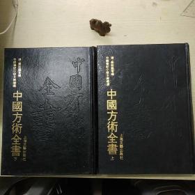 中国方术全书(上下)
