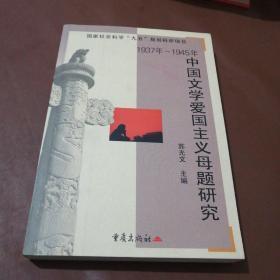 1937年~1945年中国文学爱国主义母题研究