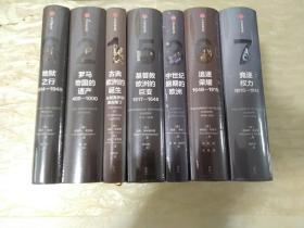 企鹅欧洲史全7册