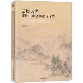 云影天光:潇湘山水之画意与诗情