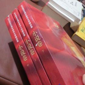 纪念建党90周年贵州文学精品集 小说卷 上中下