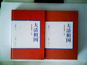 大清相国(精装收藏本 全二册)