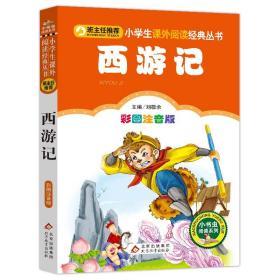 官方正版班主任推荐西游记(彩图注音版)/小书虫阅读系列/小学生语9787552202007af