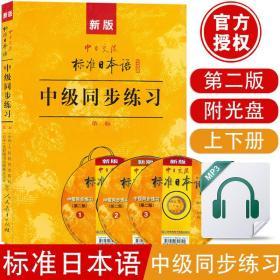 日语书籍标准日本语中级练习册入门自学新版中日交流标准日本语中9787107221026af