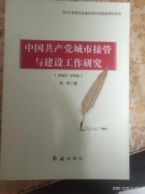 中国共产党城市接管与建设工作研究()