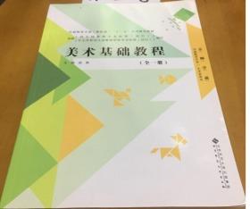 美术基础教程(全1册)