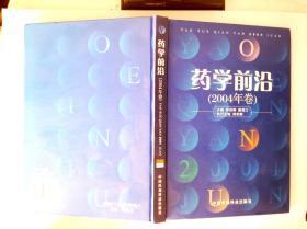 药学前沿(2004年卷)