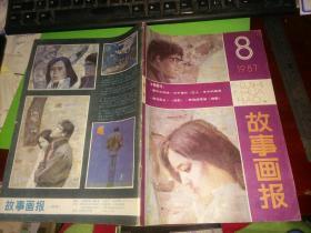 故事画报 1987年第8、10期