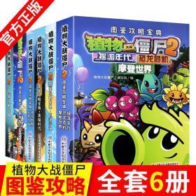 植物大战僵尸2图鉴攻略宝典漫画书全套6册科学恐龙漫画全集吉品爆9787514828061af