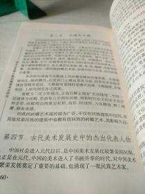 黑龙江流域少数民族美术史研究,印数1000册!