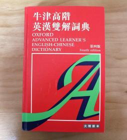 正版现货,牛津高阶英汉双解词典 第四版 第4版 大精装本,大字版,李北达