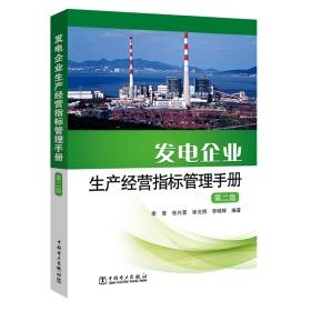 发电企业生产经营指标管理手册(第2版) 水利电力 李青张兴营徐光照李晓辉编著