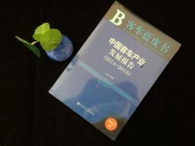 客车蓝皮书:中国客车产业发展报告(2014~2015)