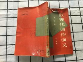 数理化通俗演义 第二册