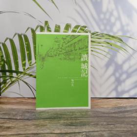 香港三联书店版 易中天《讀城記》(锁线胶订)