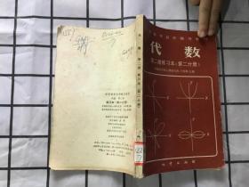 代数 第二册练习本