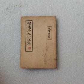 明清珍本小说集——近事丛残(民国版)