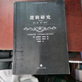逻辑研究(第二卷 第一部分)
