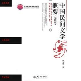 【欢迎下单!】中国民间文学概要(第四版)段宝林北京大学出版社