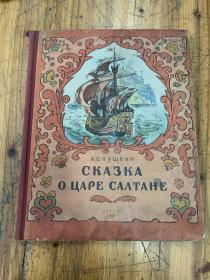 5367: 普希金童话 沙皇沙尔坦传奇  1955年彩图俄文版 版