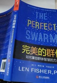 完美的群体:如何掌控群体智慧的力量