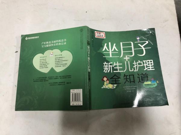 亲亲乐读系列:坐月子+新生儿护理全知道(汉竹)