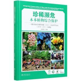 珍稀濒危木本植物综合保护:国际植物园保护联盟(BGCI)中国项目实践(2010-2020)与展望