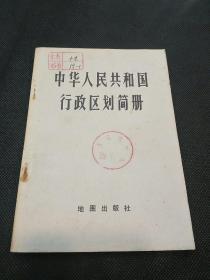 中华人民共和国行政区划简册(1978年1版1印)