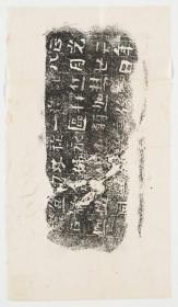 比丘惠荣造像记一。原刻。石在龙门石窟。北魏刻石,民国拓本。拓片尺寸16.89*28.88厘米。宣纸原色仿真。微喷,朱墨任选一色拍后请留言