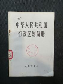 中华人民共和国行政区划简册 (1978年1版1印)