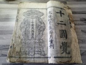 首现版本,清光绪木刻宗教宝卷《十 二 圆 觉》一厚册全,开本阔大,内有版画三幅。