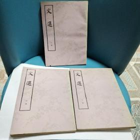 文选(上中下)全三册