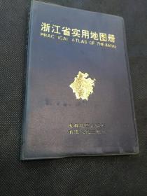 浙江省实用地图册(1998年1版1印)