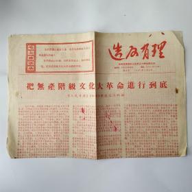 造反有理 (把无产阶级文化大革命进行到底)1967年 第5号