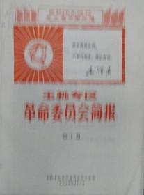 玉林专区革命委员会简报第1期