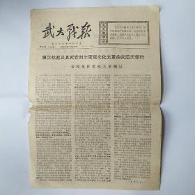 武大战报1974年 第60期(共四版)