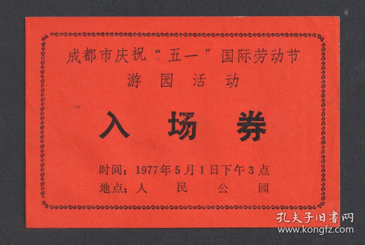 1977年五月一日下午三点,成都市庆祝五一劳动节,人民公园游园活动入场券