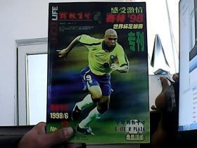 1998年:世界杯足球赛专刊 第3期