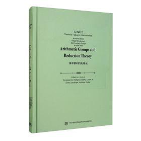 算术群和约化理论(英文版)