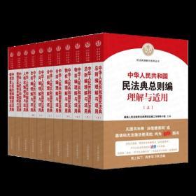 2020中华人民共和国民法典理解与适用全套11册