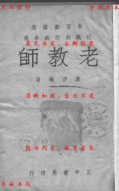 【复印件】老教师-萧斧-民国正中书局刊本